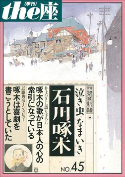 the座 45号 泣き虫なまいき石川啄木(2001)-電子書籍