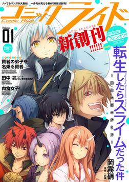 コミックライド 1号-電子書籍