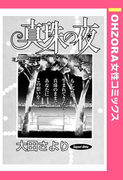 真珠の夜 【単話売】-電子書籍