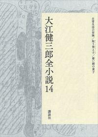 大江健三郎全小説 第14巻
