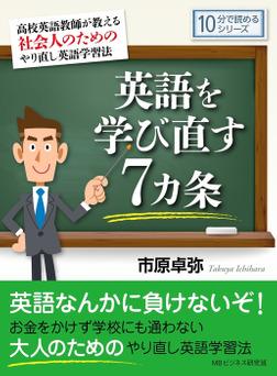 英語を学び直す7カ条 高校英語教師が教える社会人のためのやり直し英語学習法。-電子書籍