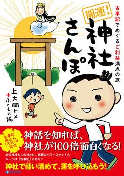 開運!神社さんぽ 1-電子書籍