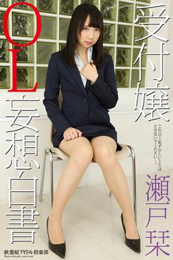 「受付嬢 OL妄想白書」 瀬戸栞 写真集-電子書籍