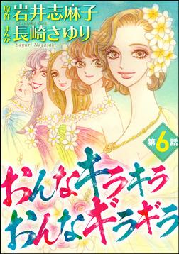 おんなキラキラ おんなギラギラ(分冊版) 【第6話】-電子書籍