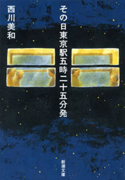 その日東京駅五時二十五分発-電子書籍