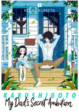 Kakushigoto: My Dad's Secret Ambition 1