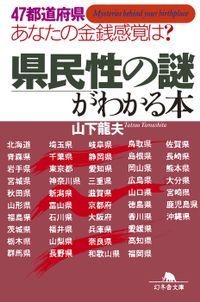 47都道府県 あなたの金銭感覚は? 県民性の謎がわかる本