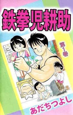 鉄拳児耕助(1)-電子書籍