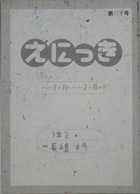 TALKEN絵日記159冊目