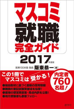 マスコミ就職完全ガイド 2017年度版-電子書籍