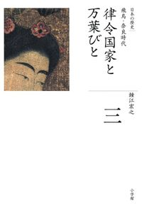 全集 日本の歴史 第3巻 律令国家と万葉びと