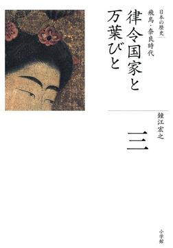 全集 日本の歴史 第3巻 律令国家と万葉びと-電子書籍