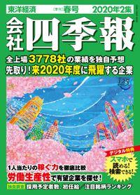 会社四季報 2020年 2集 春号