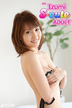 【S-cute】Izumi #1 ADULT-電子書籍