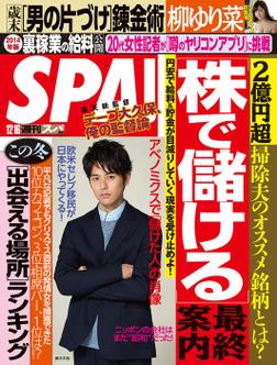 週刊SPA! 2014/12/16号-電子書籍