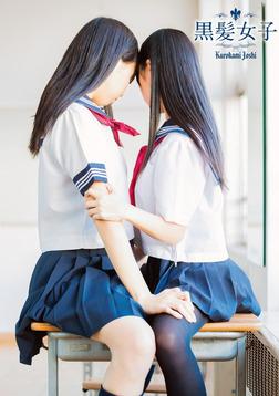 黒髪女子 (電子書籍Ver.)-電子書籍