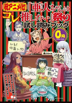 『亜人ちゃんは語りたい』アニメ化記念! ヤンマガサード作品無料試し読み電子版-電子書籍