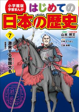 学習まんが はじめての日本の歴史7 激突する戦国大名 戦国時代-電子書籍