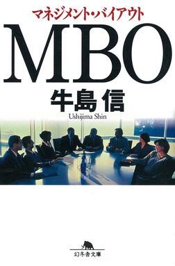 MBO マネジメント・バイアウト-電子書籍
