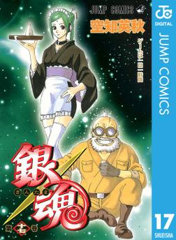 銀魂 モノクロ版 17-電子書籍