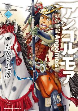 アンゴルモア 元寇合戦記(3)-電子書籍