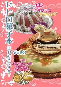 レトロ菓子本はお好きですか? Vol.3