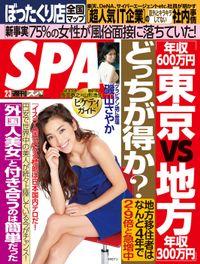 週刊SPA! 2015/2/3号