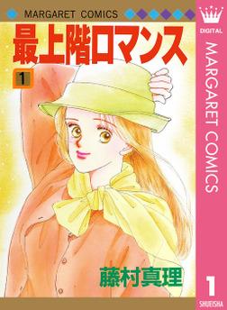 最上階ロマンス 1-電子書籍