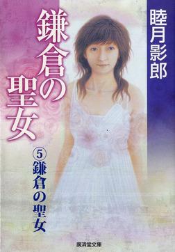 鎌倉の聖女(5)鎌倉の聖女-電子書籍