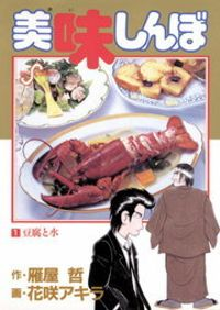 【20%OFF】美味しんぼ【1~111巻セット】
