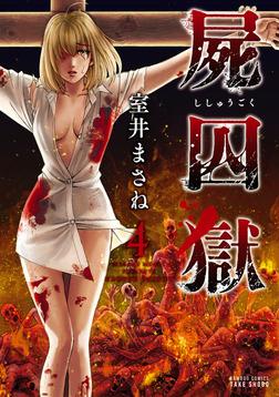 屍囚獄(ししゅうごく) 4-電子書籍