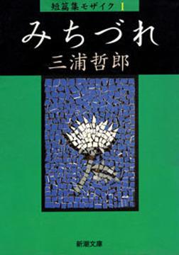 みちづれ 短篇集モザイクI-電子書籍