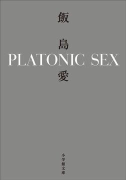 PLATONIC SEX-電子書籍