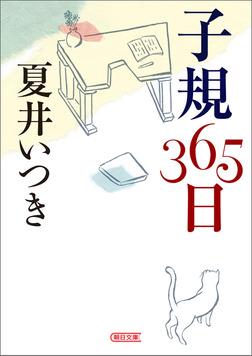 子規365日-電子書籍