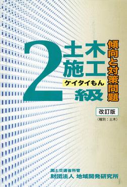 2級土木施工傾向と対策問題 : ケイタイもん [改訂版]-電子書籍