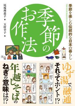 季節のお作法-電子書籍