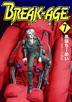 BREAK-AGE(7)-電子書籍