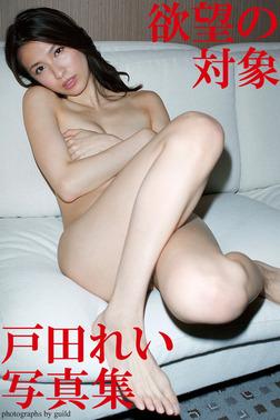 『欲望の対象』 戸田れいデジタル写真集-電子書籍