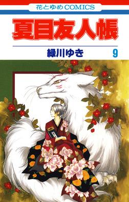 夏目友人帳 9巻-電子書籍