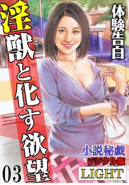 【体験告白】淫獣と化す欲望03-電子書籍