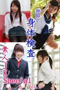 特選!! 身体検査 素人JK Special vol.1