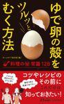 ゆで卵の殻をツルッとむく方法