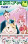 平賀源内の猫(ねこぱんち)