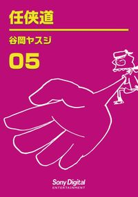 谷岡ヤスジ全集05 任侠道