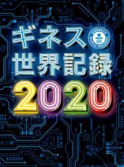 ギネス世界記録2020-電子書籍