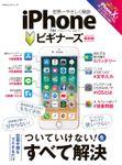 100%ムックシリーズ iPhone for ビギナーズ 最新版