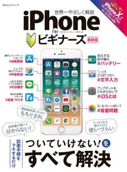 100%ムックシリーズ iPhone for ビギナーズ 最新版-電子書籍