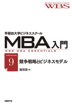 早稲田大学ビジネススクールMBA入門[session9]競争戦略とビジネスモデル――事業のグランドデザイン-電子書籍