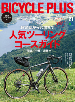 BICYCLE PLUS Vol.21-電子書籍