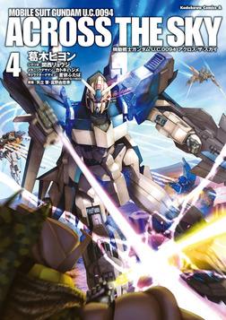 機動戦士ガンダム U.C.0094 アクロス・ザ・スカイ(4)-電子書籍
